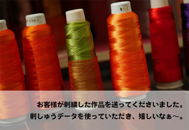 ラブキモノ刺繍データダウンロード