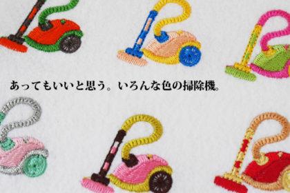 「働き者の掃除機」ミシン刺繍データの色見本