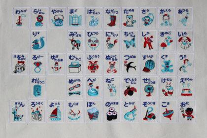 ラブキモノ刺繍