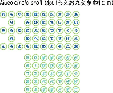 あいうえお刺繍の丸の中のひらがなと数字刺繍データのスモールサイズ一覧