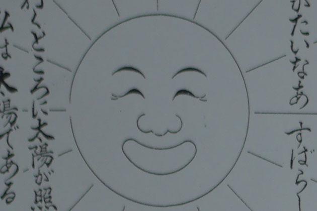 太陽が笑っているイラスト