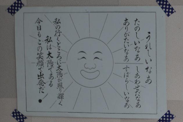太陽が笑っている絵