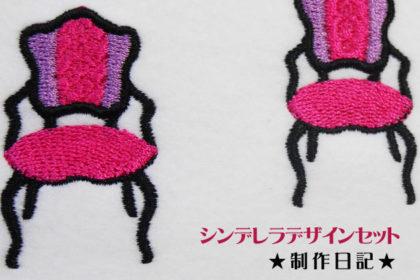 「ヴィンテージ椅子」と「鐘(ベル)」の刺繍データ試し縫い