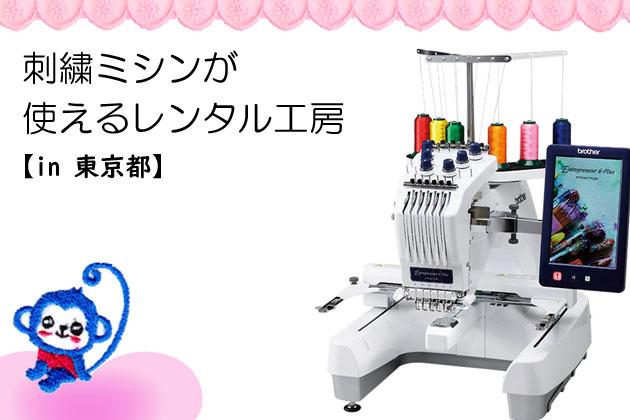 刺繍ミシンレンタル工房東京