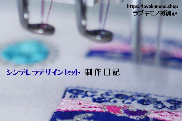 パーティー用クラッチバックの刺繍試し縫い
