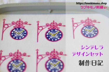 「時計」の刺繍データ試し縫い