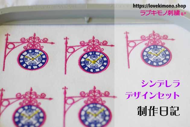 シンデレラデザインセットの刺繍の試し縫い画像