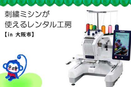 刺繍ミシンが使えるレンタル工房【大阪市編】
