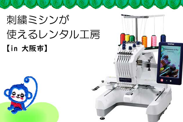 レンタル工房の刺繍ミシン