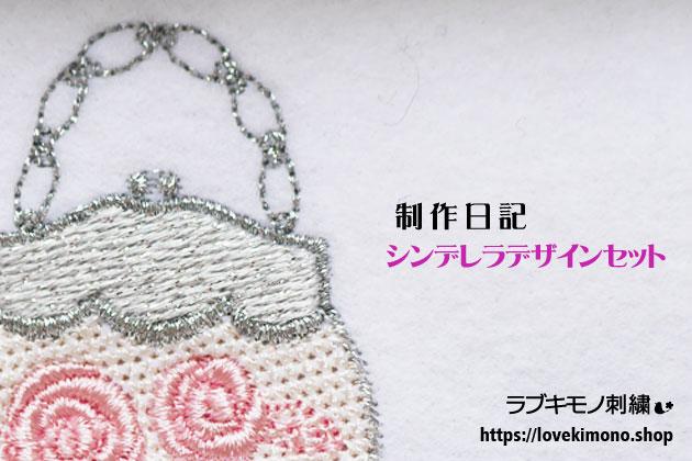 シンデレラのハンドバックの刺しゅう試し縫い制作日記