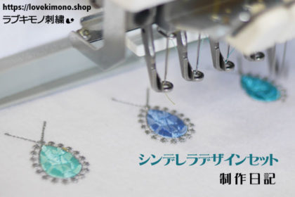 シンデレラ刺繍のペンダントの試し縫い