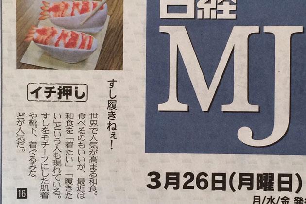 日経MJ一押し記事