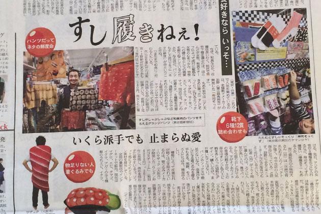 お寿司の記事日経MJ新聞