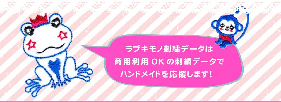 ラブキモノ刺繍【公式ホームページ】