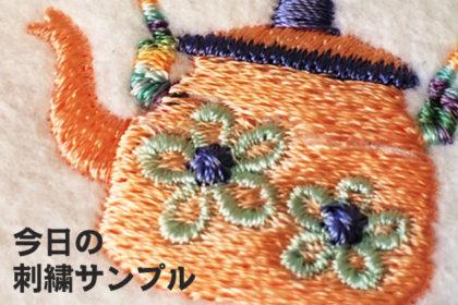 お花柄のやかんミシン刺繍データのサンプル