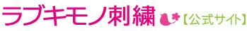 ラブキモノ刺繍【公式サイト】