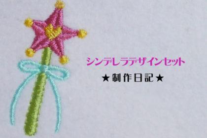 シンデレラ魔法の杖刺繍日記
