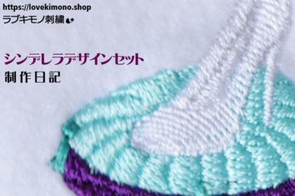シンデレラのガラスの靴の刺繍