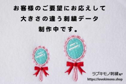 ピンクの持ち手と赤いリボンの手鏡の刺繍