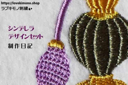 紫色の香水瓶のパフ刺繍