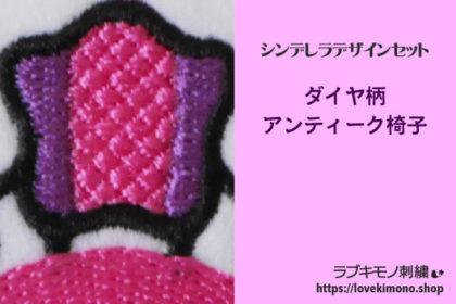 ダイヤ柄、紫色のアインティーク椅子の刺繍