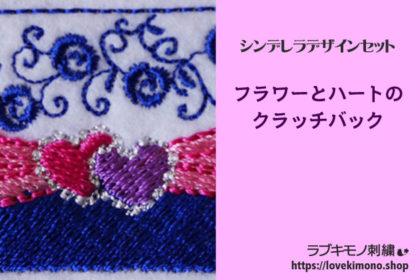 ハートのバラの刺繍がついたクラッチバック