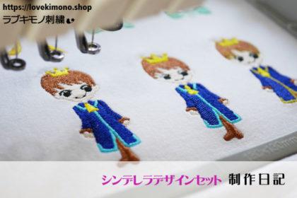 黄色の冠の王子の刺繍が並ぶ