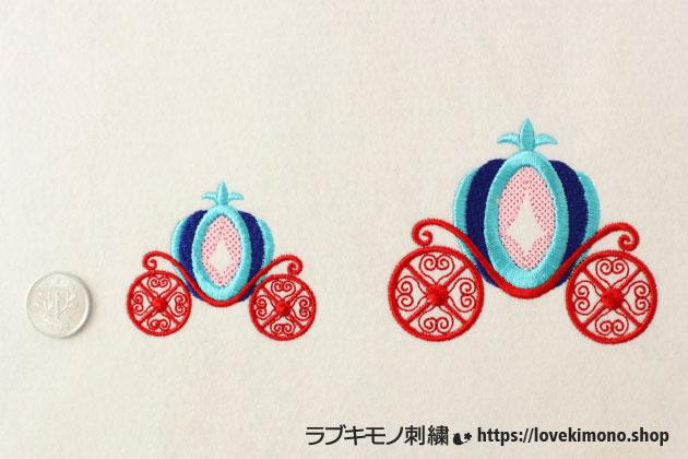 かぼちゃのばしゃの大きさを1円だ玉で表す、かわいい大小の刺繍