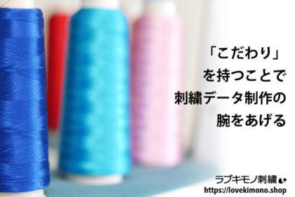 刺繍糸と刺繍データのこだわりで上達させるのキャッチコピー