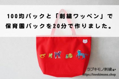 赤いかばんに刺繍ワッペンで保育園バック