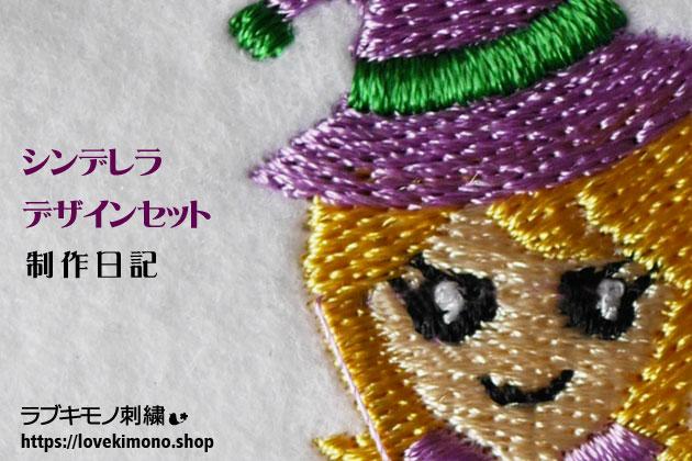 シンデレラデザインセット制作日記の魔女の顔の刺繍