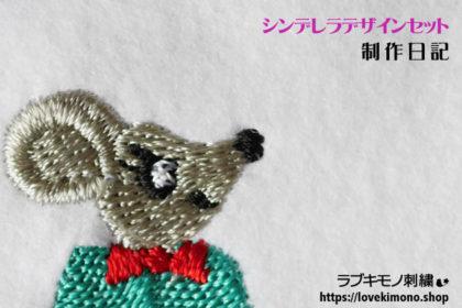 シンデレラデザインセット制作日記、マントを羽織ったねずみの刺繍