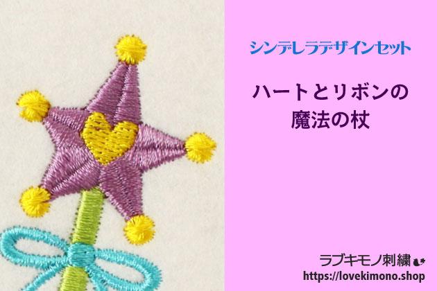 ハートとリボンの魔法の杖の刺繍
