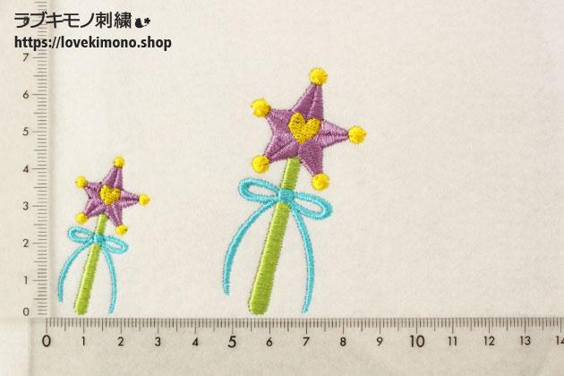 ハートと星とリボンの魔法の杖刺繍、大小サイズ