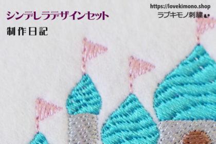 シンデレラデザインセットお城の制作日記