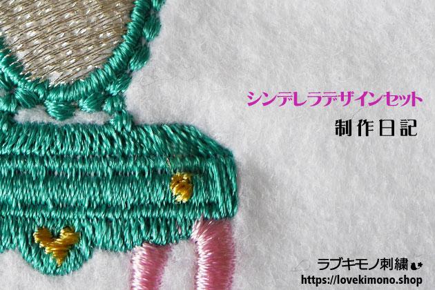 台、ドレッサー、ハートの刺繍のシンデレラデザインセット