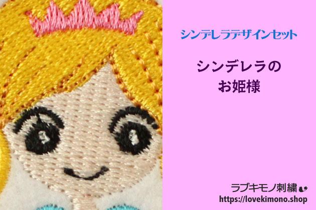 シンデレラのお姫様刺繍