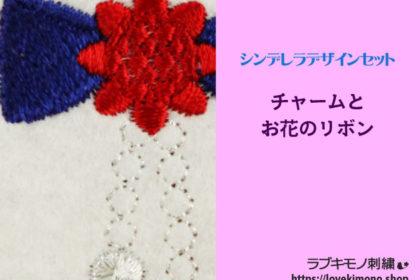 オリジナル刺繍「チャームとお花のリボン」刺繍データのご紹介