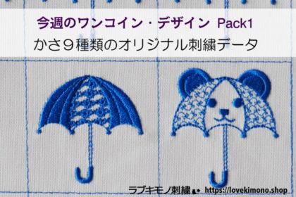 ワンコイン・デザインパック1 9種類に傘の刺繍