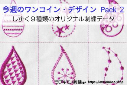 今週のワンコイン・デザインPack2「しずく9種類」の刺繍データ