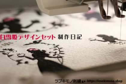 白雪姫デザインセットの試し縫い刺繍【その1】