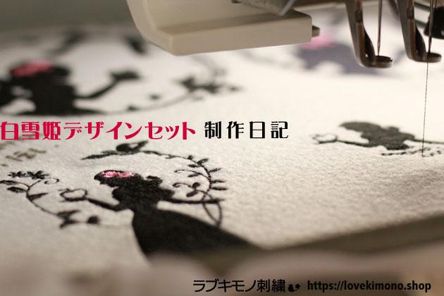 白雪姫の刺繍試し縫い