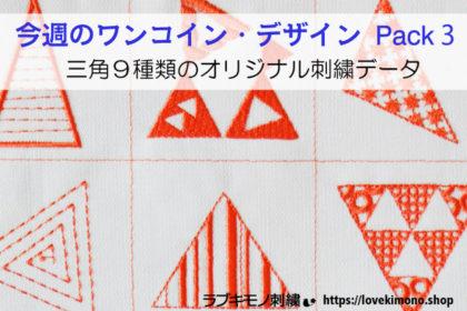 ワンコインデザインパック、さんかくの刺繍データ