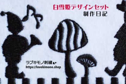 白雪姫、小人、きのこの刺繍制作日記