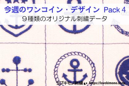 イカリマーク刺繍、ワンコイン・デザインセット