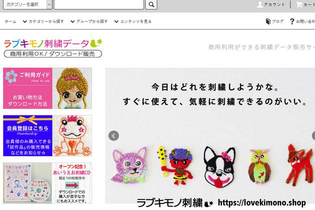 ラブキモノ刺繍ダウンロードサイト