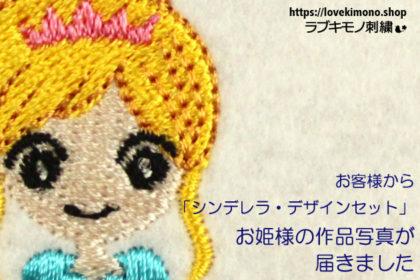 シンデレラ・デザインセットのお姫様の刺繍作品