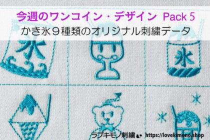 かき氷の刺繍データ、ワンコイン・デザインセット