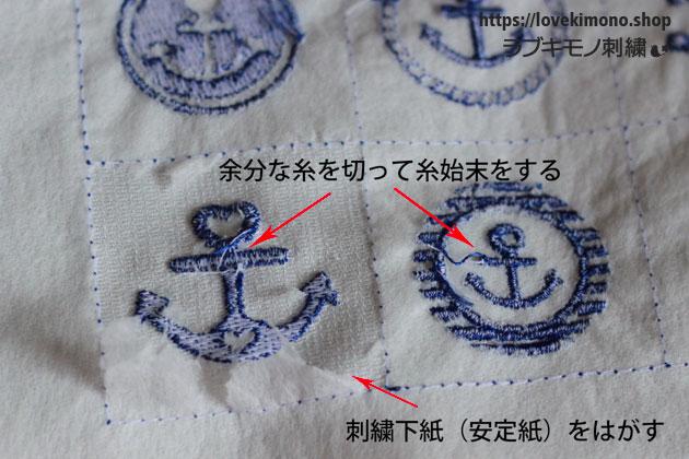 刺繍の裏側、糸の始末の方法
