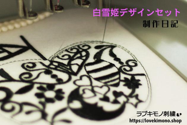 らぶきもの刺繍の白雪姫の刺繍試し縫い